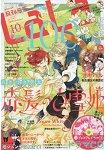 LaLa 10月號2018附廣播劇CD