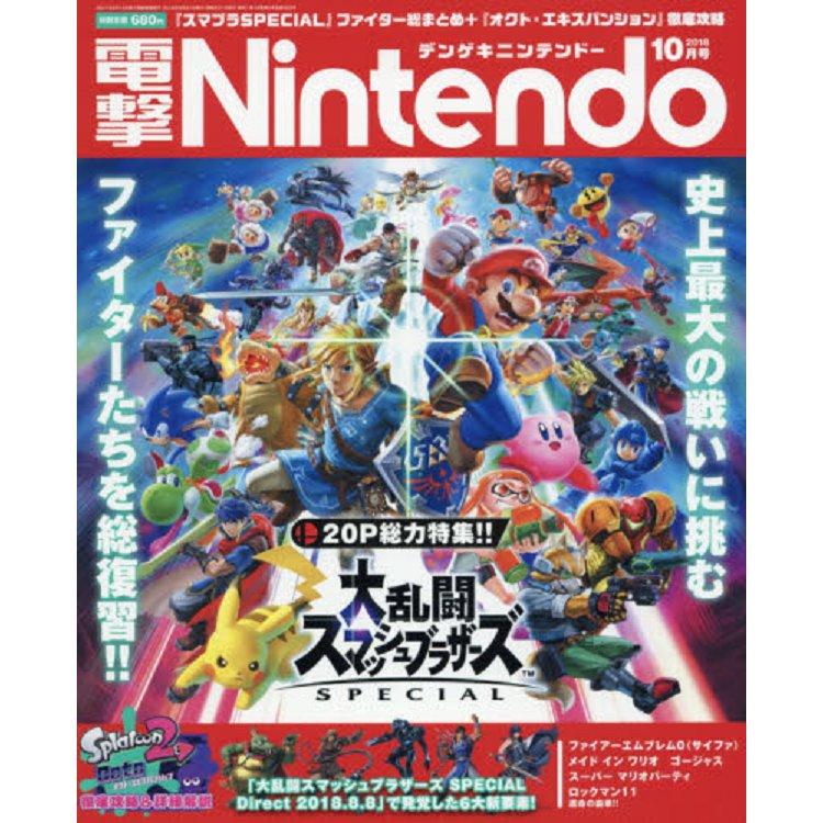 電擊Nintendo 10月號2018