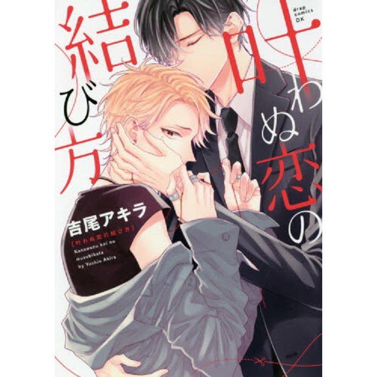 吉尾Akira耽美漫畫-無法實現的戀情之結緣方法
