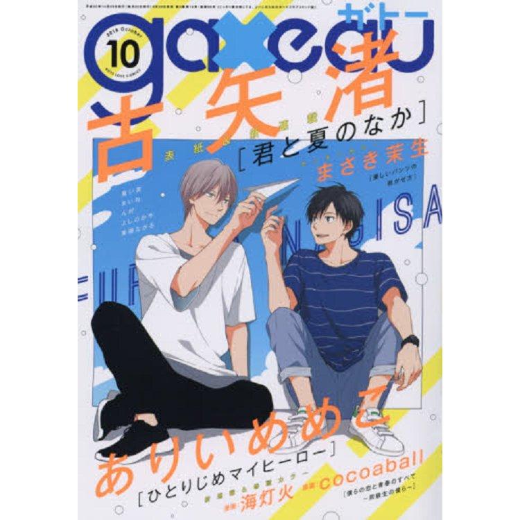 gateau漫畫誌 10月號2018