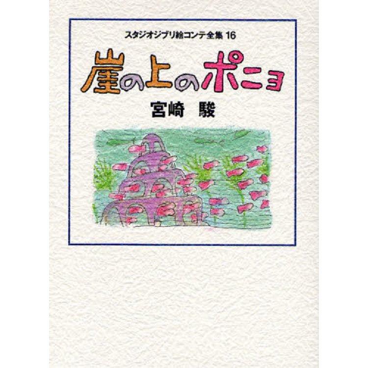 吉卜力工作室動畫分鏡圖全集 Vol.16-崖上的波妞