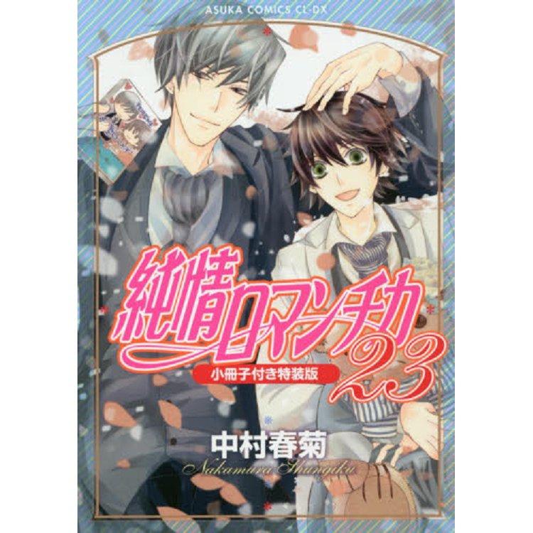 中村春菊耽美漫畫-純情羅曼史 Vol.23 特裝版附漫畫小冊子