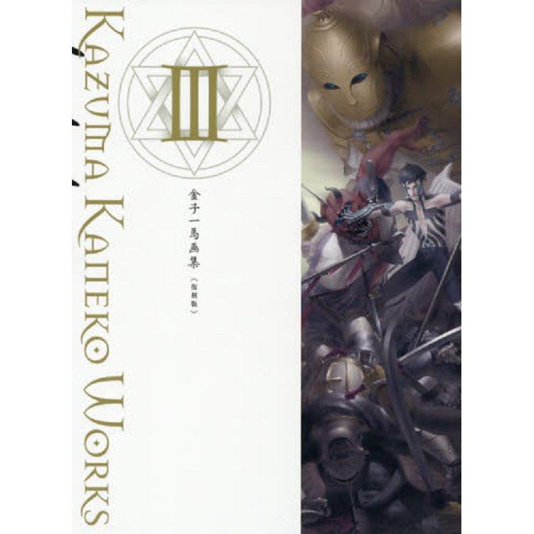 金子一馬畫集 Vol.3 復刻版
