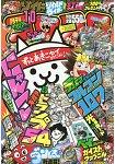 corocoro comic 10月號2018附決鬥大師卡片組.貓咪大戰爭撲克牌