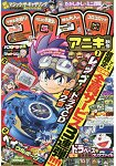 COROCORO ANIKI 少年漫畫誌 9月號2018附哆啦A夢超棒球外傳資料夾.決鬥大師卡片