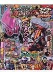 假面騎士大亂鬥-GANBARIZING Rider Time 完全指南10月號2018附假面騎士大亂鬥GANBARIZING卡片三款