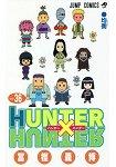 HUNTER×HUNTER獵人 Vol.36