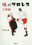 味覺摔角 王道篇