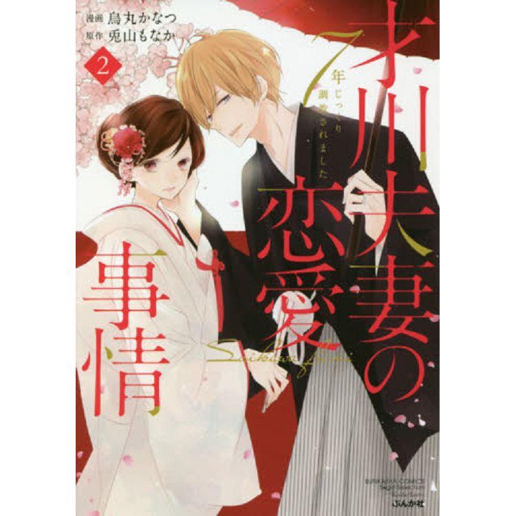 才川夫妻的戀愛情況-7年調教 Vol.2