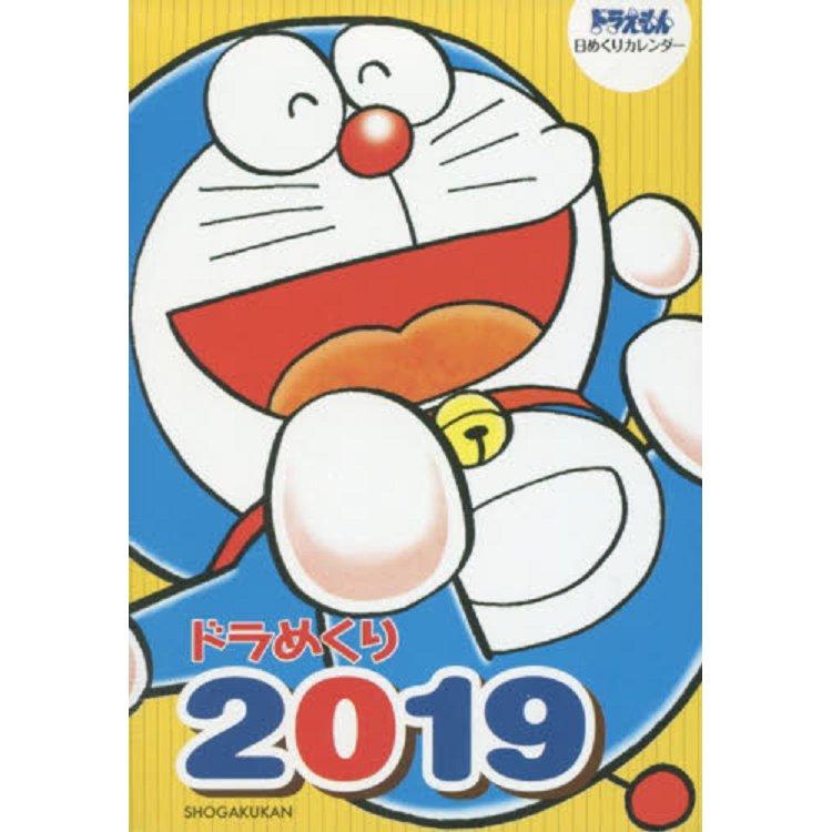 哆啦A夢月曆 2019年版