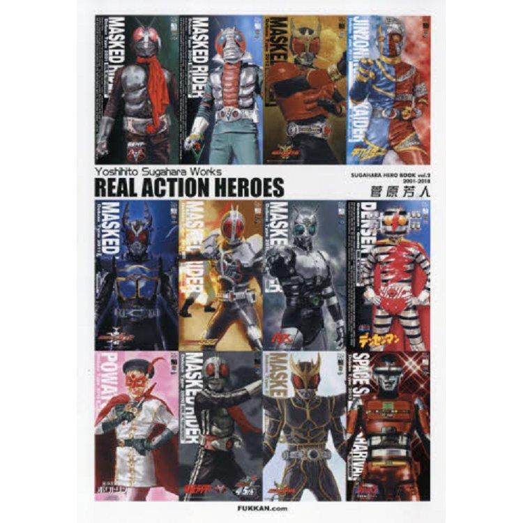 菅原芳人作品集-REAL ACTION HEROS