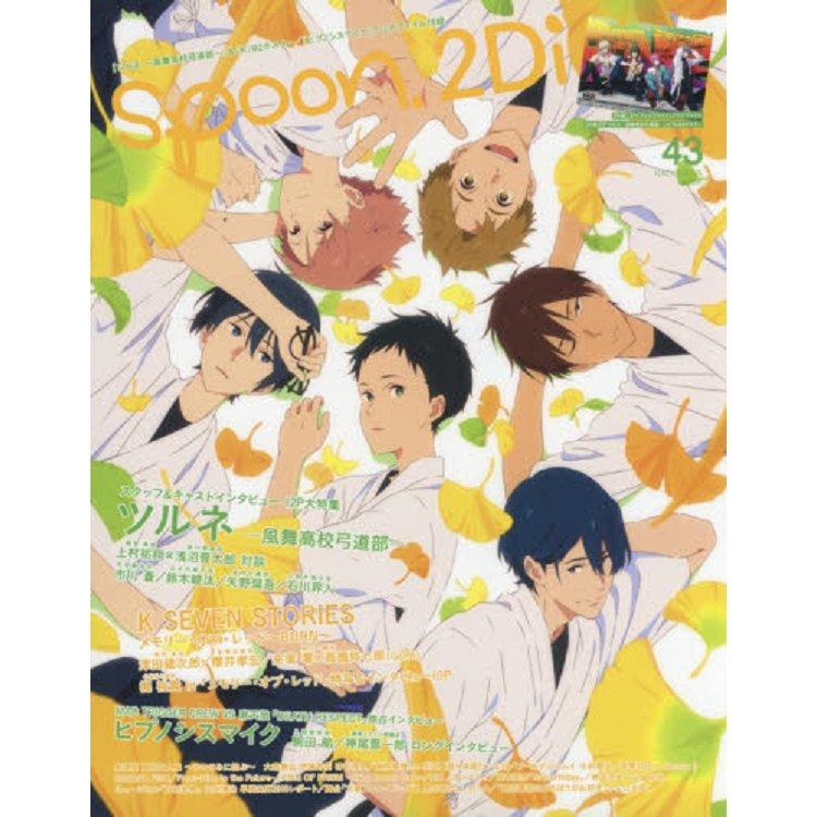 spoon.2Di Vol.43附催眠麥克風資料夾.海報