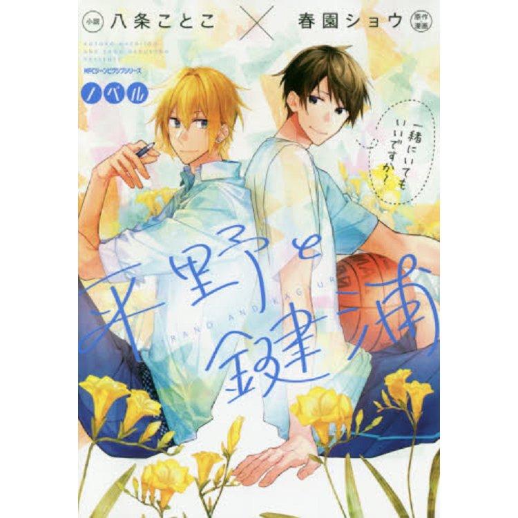 八Kotoko耽美小說-平野與鍵蒲