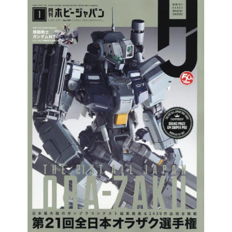 Hobby JAPAN  1月號2019附海報