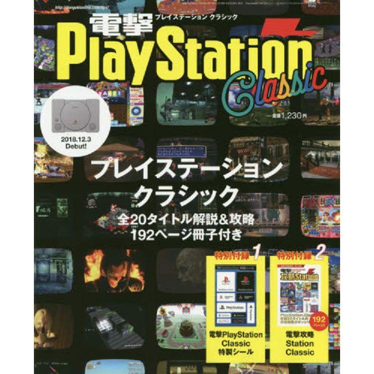 電擊 PlayStation Classic 2019年1月號