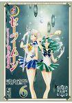 美少女戰士文庫版 Vol.6