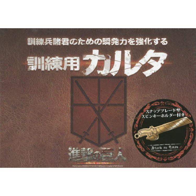 進擊的巨人訓練用歌牌特刊附可彈動帶鞘刀樣式鑰匙圈