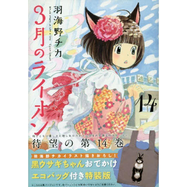 3月的獅子 Vol.14 特裝版附黑兔環保袋