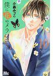 我和花的憂鬱 Vol.10
