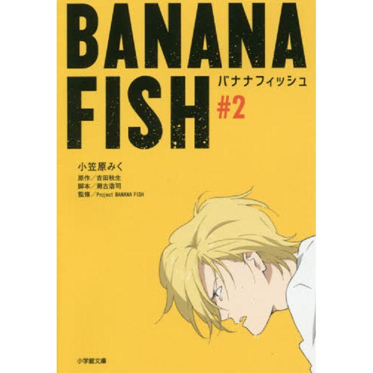 BANANA FISH 戰慄殺機 Vol.2