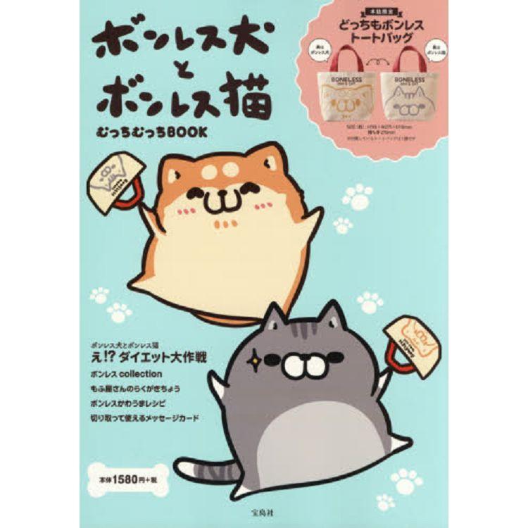 Plump Dog與Plump Cat 小提包特刊附貓狗圖案雙面小提包