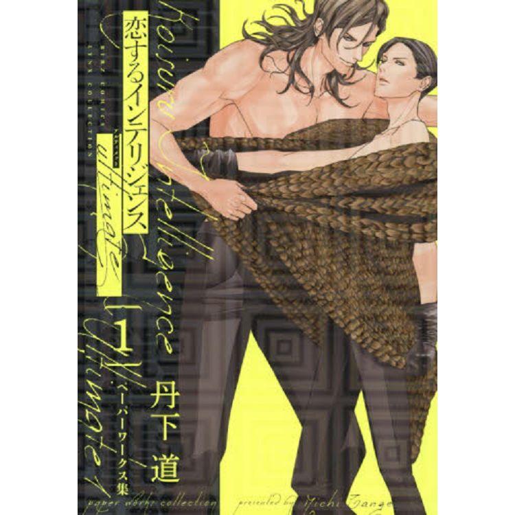 丹下道耽美漫畫--戀愛中的諜報機關ultima Vol.1