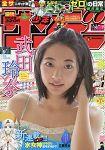 週刊少年SUNDAY 1月30日/2019 封面人物:武田玲奈