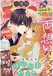 Sho-Comi 2月14日/2019 增刊號 2019年2月號