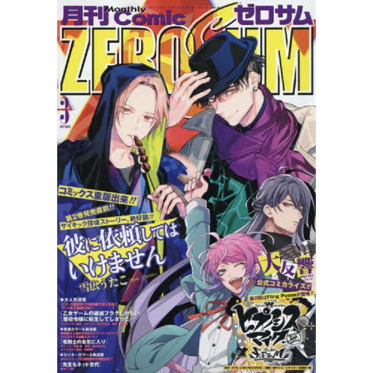 Comic ZERO-SUM 3月號2019