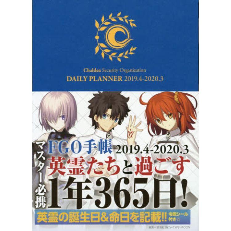 Fate/Grand Order 動漫手帳 2019.4-2020.3附呼符.聖晶石貼紙