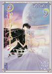 美少女戰士文庫版 Vol.9