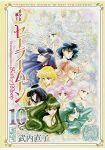 美少女戰士文庫版 Vol.10
