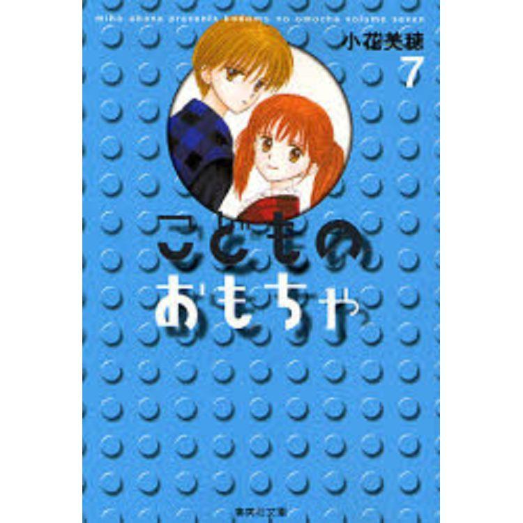 玩偶遊戲 Vol.7