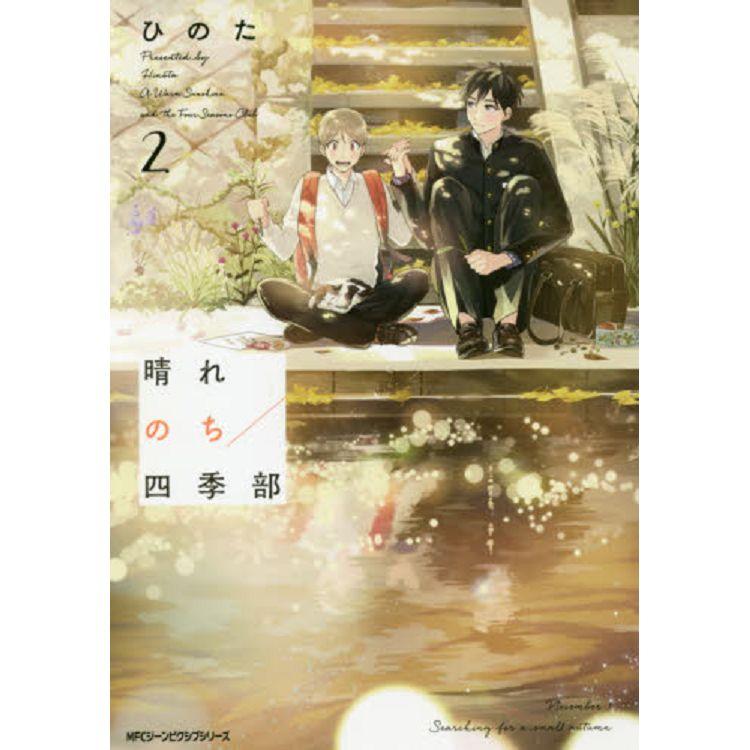 Hinota耽美漫畫-放晴後的四季部 Vol.2
