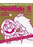 Nintendo DREAM 4月號2019附任天堂角色貼紙
