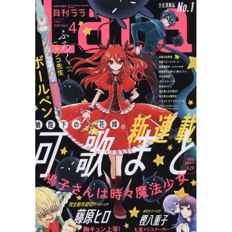 LaLa 4月號2019附夏目友人帳 貓咪老師 原子筆