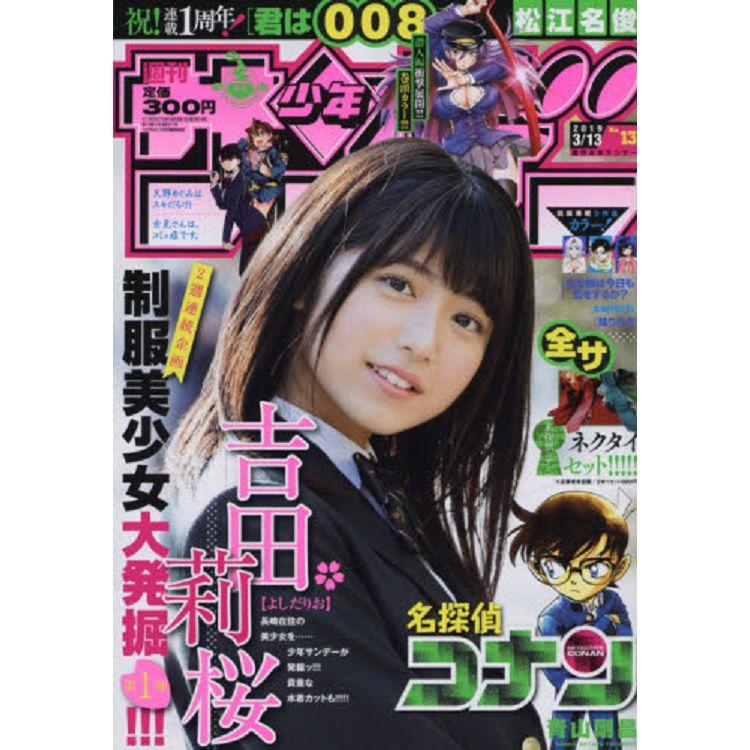 週刊少年SUNDAY 3月13日/2019 封面人物:吉田莉櫻
