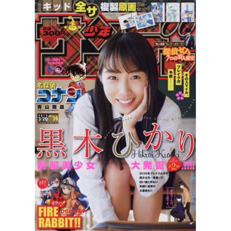 週刊少年SUNDAY 3月20日/2019 封面人物:黑木光