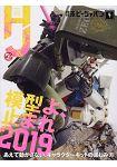 Hobby JAPAN  4月號2019附海報