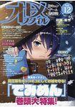 Otome Style Vol.12 2019年3月號附海報
