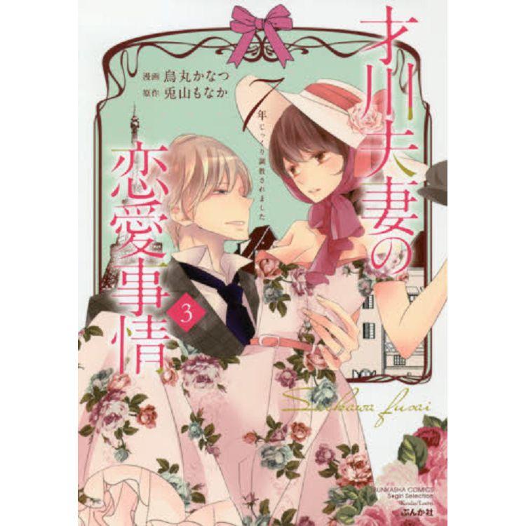 才川夫妻的戀愛情況-7年調教 Vol.3