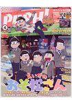 PASH! 4月號2019附小松先生/星光少男海報.前野智昭月曆