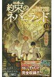 約定的夢幻島 Vol.13 特裝版