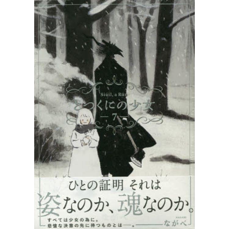 外之國的少女 Vol.7 限定版附吊牌