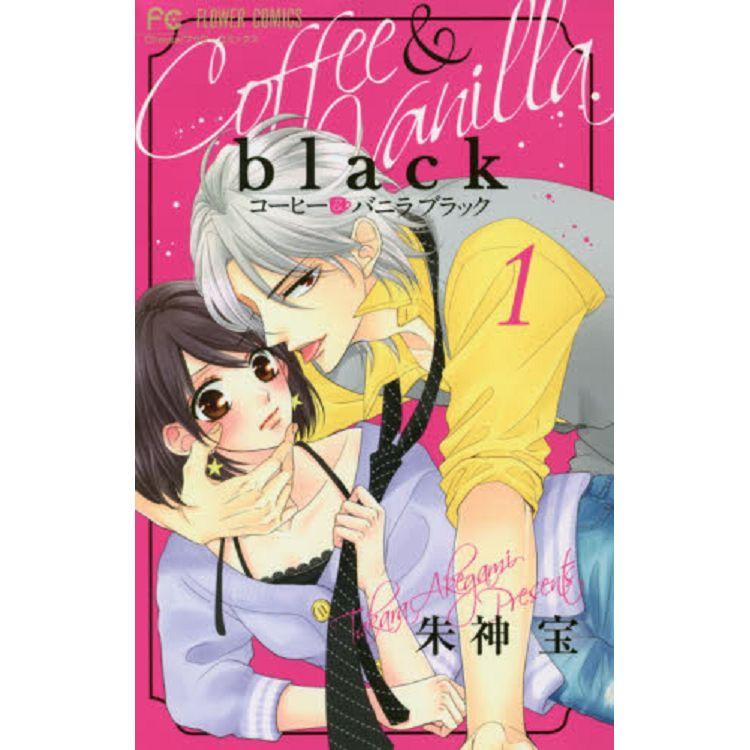 黑咖啡遇上香草 Vol.1