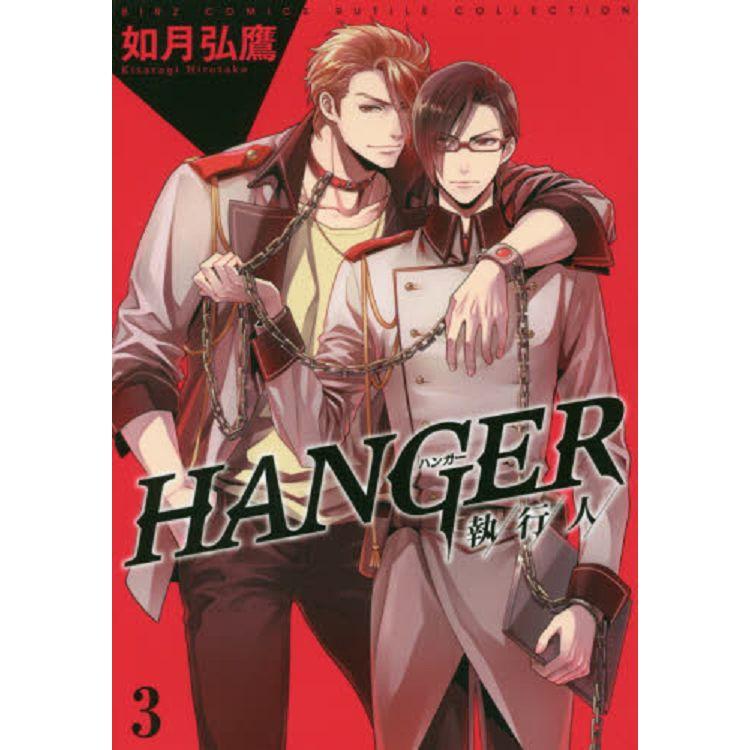 如月弘鷹耽美漫畫-HANGER 執行人 Vol.3