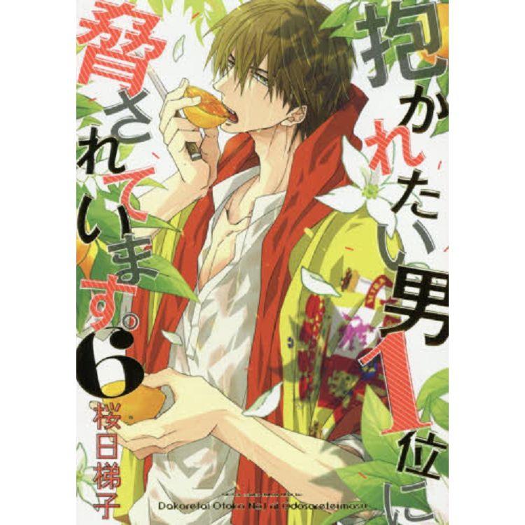 櫻日梯子耽美漫畫-我讓最想被擁抱的男人給威脅了 Vol.6