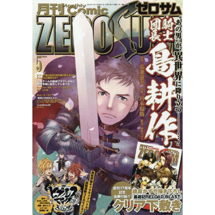 Comic ZERO-SUM 5月號2019附最遊記RELOAD BLAST墊板