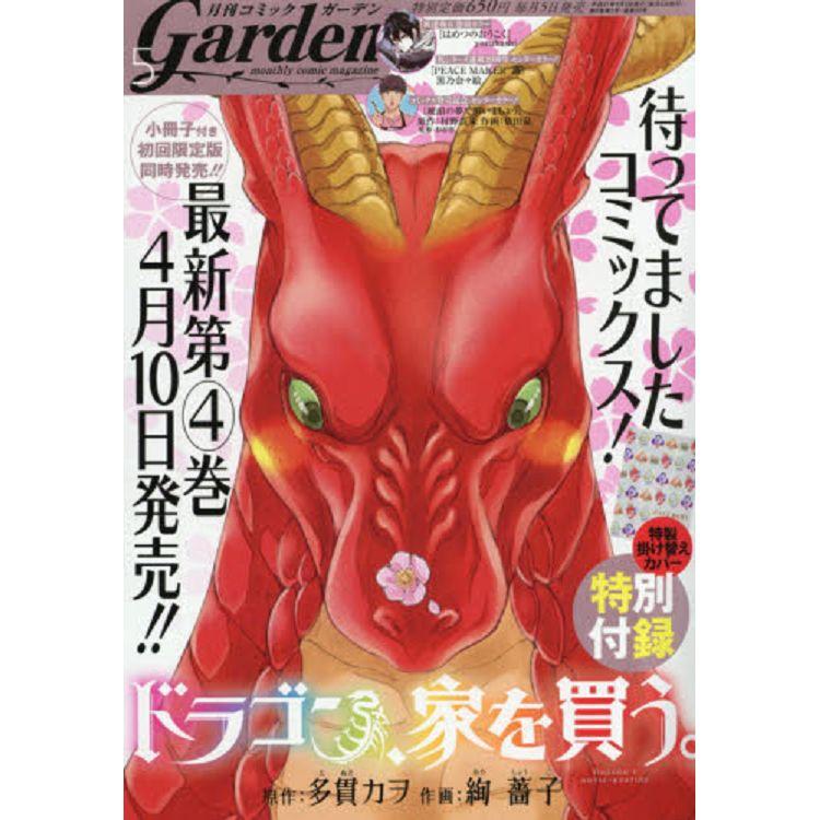 Garden少年漫畫誌 5月號2019附龍族買房 可替換書衣