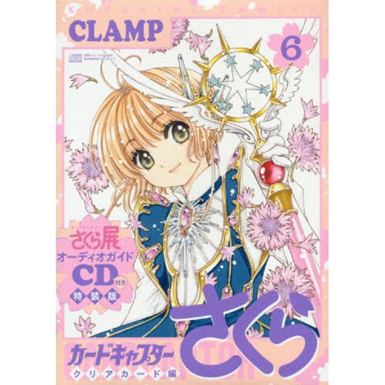 庫洛魔法使 CLEAR CARD篇 Vol.6 特裝版附漫畫小冊子.CD